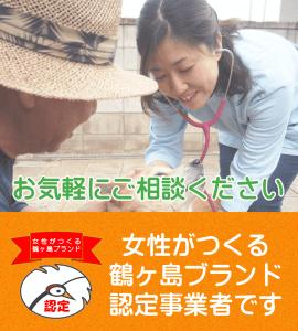 女性がつくる鶴ヶ島ブランド認定事業者|動物往診+在宅ケアサービス|にくきゅう