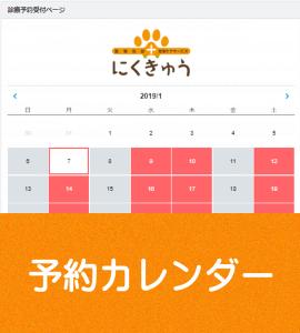 予約カレンダー|動物往診+在宅ケアサービス|にくきゅう