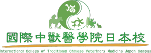 JTCVM国際中獣医学院日本校